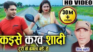 Virendra Chaturvedi   Minakshi Raut   Cg Song   Kaise Karaw Shadi Turi Ke Bangla Bade  Chhattisgarhi