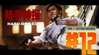 TOP 25 ACTION MOVIES #12  A TOUTE EPREUVE (HARD-BOILED)