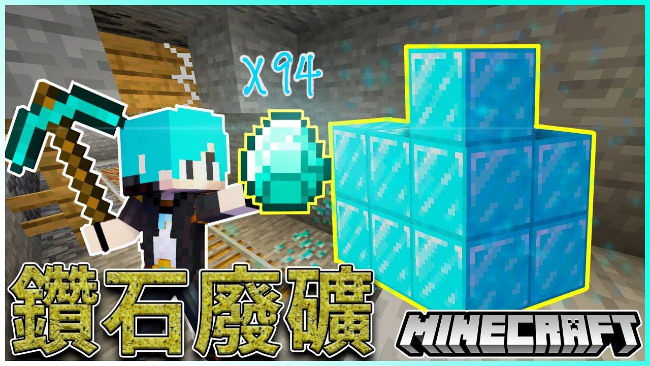 『冬瓜』原味生存 #8  1.17 還在魚骨嘛?! 不到一小時快百顆鑽石!!!『Minecraft』『4K』