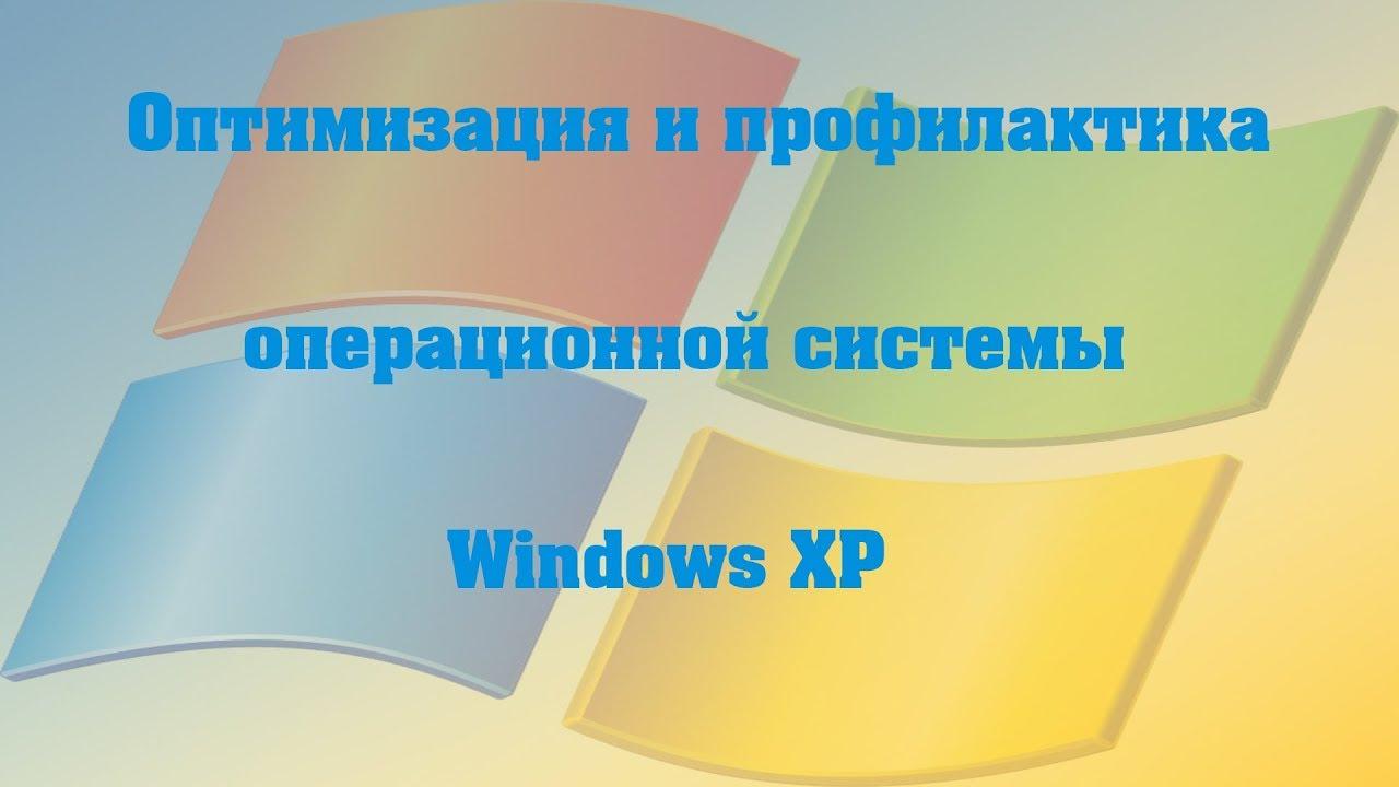 Оптимизация и профилактика операционной системы Windows XP