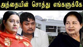 deepa & deepak demands Jayalalitha house @ poes garden | tamil news live | tamil news| redpix