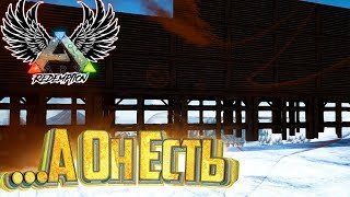 ЕГО НЕ ВИДНО... ARK Survival Evolved - Redemption #5
