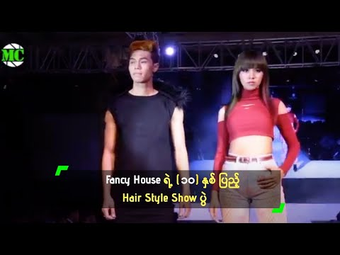 FANCY HOUSE 10TH ANNIVERSARY HAIR STYLE SHOW IN YANGON