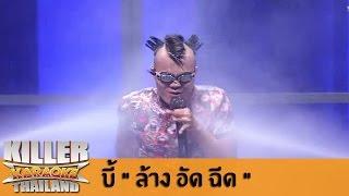 """Killer Karaoke Thailand - บี้ """"ล้าง อัด ฉีด"""" 14-04-14"""