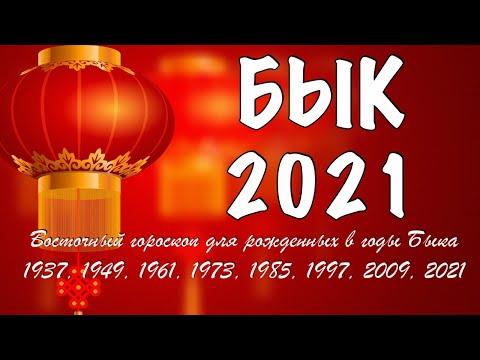 ЧТО ЖДЕТ БЫКА В 2021 ГОД БЫКА - ГОРОСКОП НА 2021 ГОД ПО ГОДУ РОЖДЕНИЯ