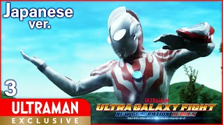 "[ULTRAMAN] Episode3 ""ULTRA GALAXY FIGHT:NEW GENERATION HEROES"" Japanese ver. -Official-"