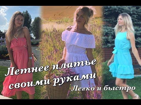 Как сшить летнее платье быстро и легко | летние платья своими руками | шью сама
