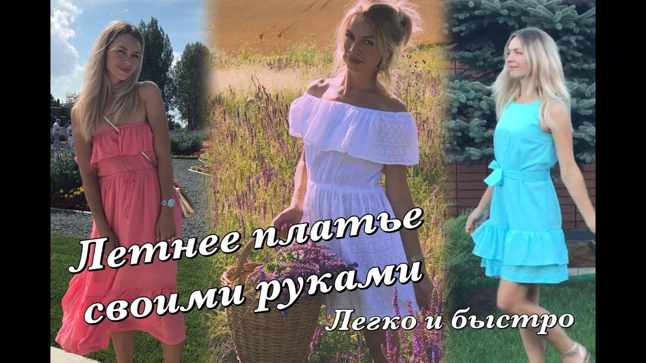 Как сшить летнее платье быстро и легко   летние платья своими руками   шью  сама 4bc0f0450f6