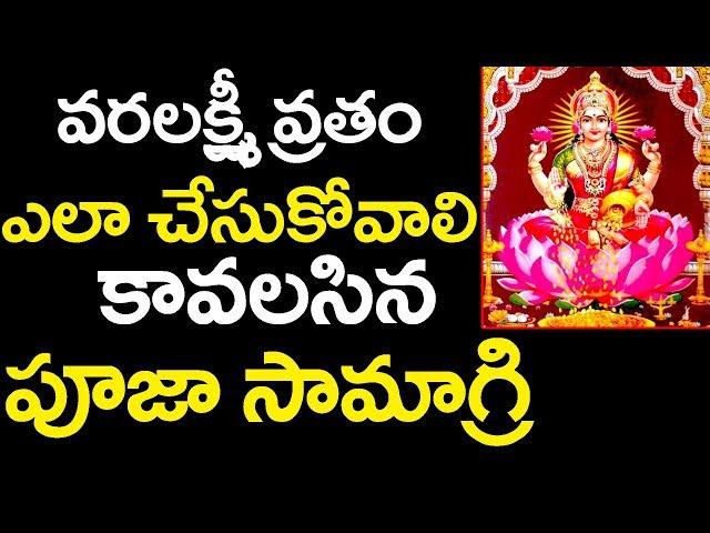 Varalakshmi Vratham Pooja Vidhanam 2019 | వరలక్ష్మీ వ్రతం ఎలా చేసుకోవాలి.. కావాల్సిన పూజా సామాగ్రి
