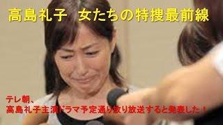 http://bit.ly/29Odnzg 高島礼子 テレ朝、高島礼子主演ドラマ予定通り放...