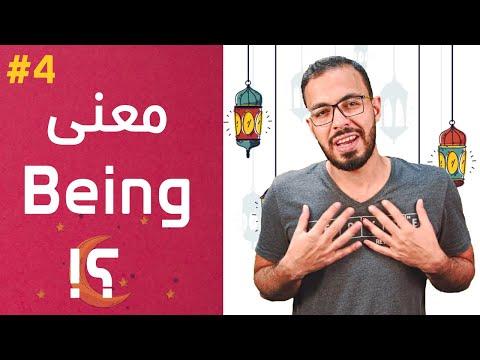 إنجلش تيك اواي 2 - Being