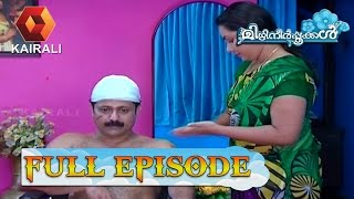 Mizhineerpookkal 04/01/17 TV Serial Full Episode