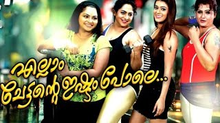 ELLAM CHETTANTE ISHTAM POLE Malayalam Movies # Malayalam Super Hit Full Movie # Online Movies