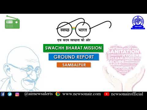 Swachh Bharat Mission: Ground Report from Sambalpur, Odisha