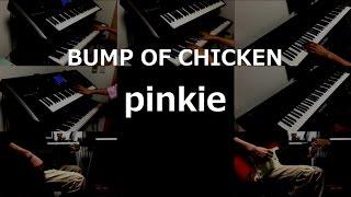 BUMPのpinkieを演奏して再現してみました。 適当なところがありますが聞...