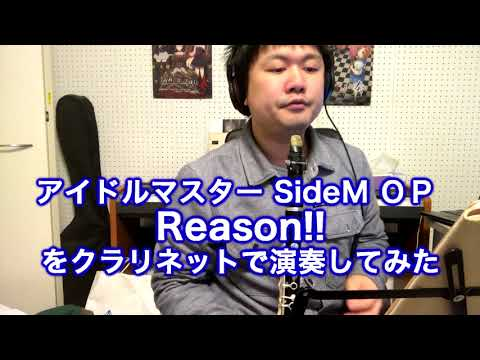『アイドルマスター SideM』OPを Reason!!演奏してみた。Clarinet Cover THE IDOLM@STER SideM OP  Reason!!