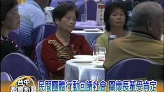 群健新聞 - 中華關懷家庭扶助協會 六周年愛心敬老餐會