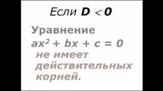 Алгебра 8 класс  Формула корней квадратного уравнения