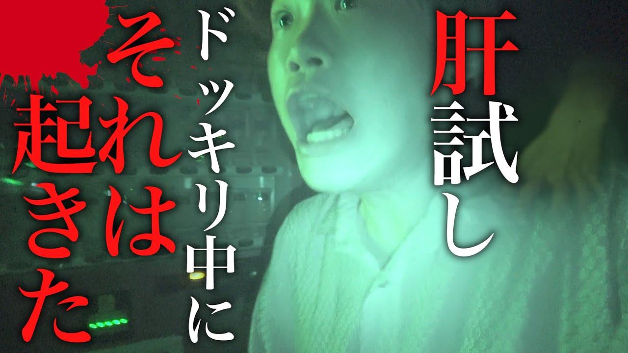 【心霊】肝試しドッキリでビビリを怖がらせるはずが… - YouTube