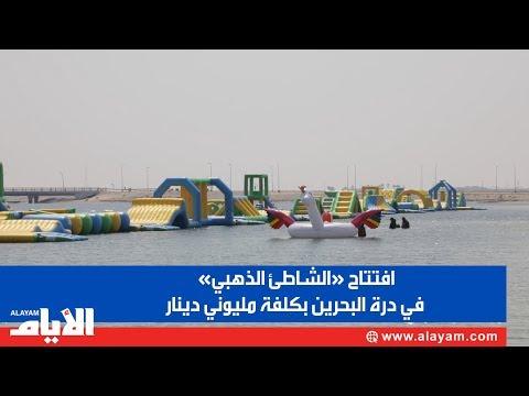 افتتاح «الشاطي? الذهبي» في درة البحرين بكلفة مليوني دينار  - 11:53-2019 / 9 / 18
