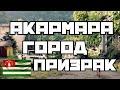 Абхазия город призрак Акармара
