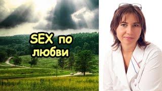 Секс по любви