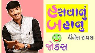new gujarati jokes 2019 by dharmesh raval | Hasvanu bahanu | gujju comedy video