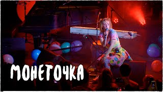 Монеточка. Нимфоманка. Live in Opera Concert Club