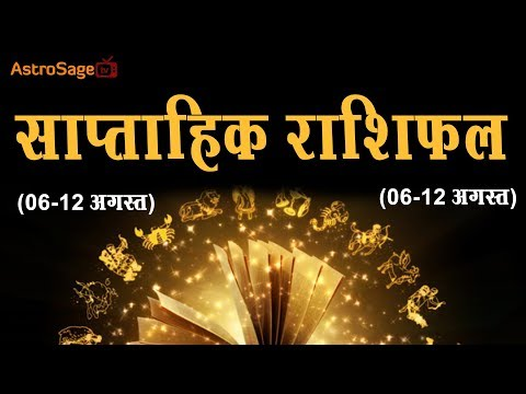 Saptahik Rashifal: साप्ताहिक राशिफल- 6 से 12 अगस्त 2018