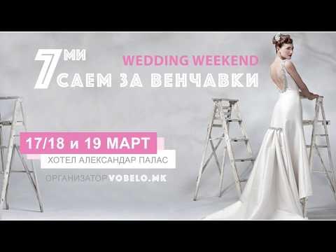 wedding weekend skopje macedonia
