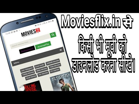 How To Download Dual Audio Movies From Moviesflix.