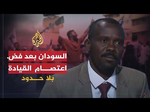 بلا حدود- الرهانات والأفق.. قراءة في المشهد السوداني  - نشر قبل 6 ساعة