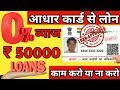 Get instant 50000 Rs Personal Loan// 0% intrest//Borrow Money instantly//Easy Loan without documents