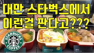 스타벅스/텀블러/대만스타벅스 리뷰