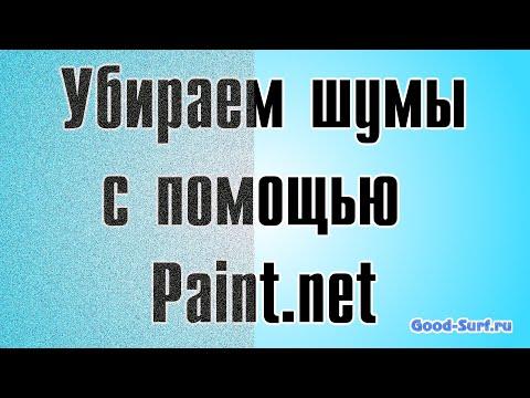 Убираем шумы в фотографии с помощью Paint.net