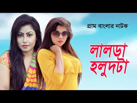 মিস্টি মানুষ | bangla comedy natok | misty manus | Samim | Sraban sumon