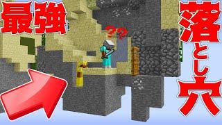 【Minecraft】最強トラップ「仕掛け落とし穴」で無双した!!!ラッキース…