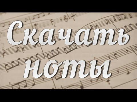 В лесу родилась елочка   ноты для фортепиано - YouTube