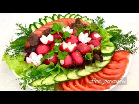 Овощная Нарезка! Оригинально, Просто и Красиво! Beautiful Vegetable Cutting!