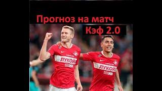 Спартак - Оренбург - прогноз на матч РПЛ - 29.09.2019