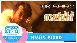 ตายไม่ได้ - ติ๊ก ชิโร่ [Official Music Video]