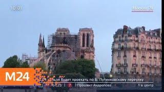 Основную конструкцию собора Парижской Богоматери удалось спасти - Москва 24
