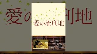 愛の流刑地 thumbnail