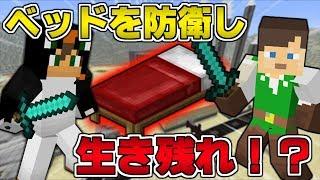 【マイクラ】ベッドを防衛し生き残れ!?【ベッドウォーズ】