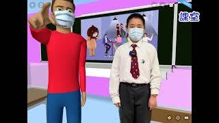 Publication Date: 2021-04-27 | Video Title: K16-聖安當小學_五義_抗疫校園 [小學創科VRAR設計獎