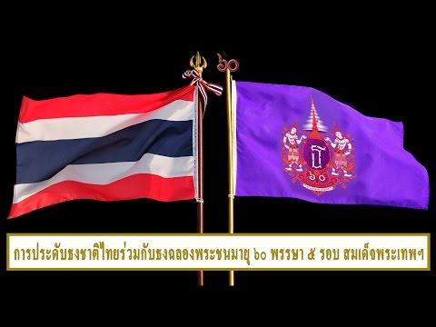 การประดับธงชาติไทย ร่วมกับ ธงฉลองพระชนมายุ ๖๐ พรรษา สมเด็จพระเทพฯ