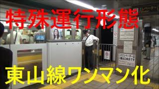 特殊運行形態!地下鉄東山線一部ワンマン化初日 亀島駅・池下駅車掌乗降の様子