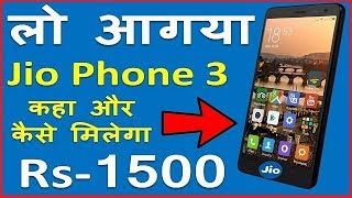 Jio Phone 3 Kab Launch Hoga !! Price,Features and Review !!