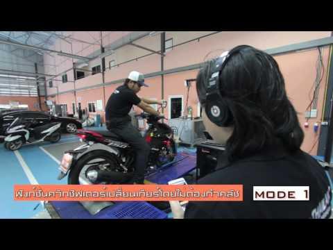 Yamaha Exciter ทดสอบ Top Speed กับ Tune Boss thailand