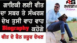 Veet Baljit Biography in Punjabi |with Family | Songs | about Veet Baljit | Taj Song | Childhood |